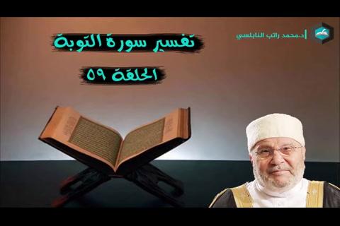 الدرس ( 59) تفسير سورة التوبة