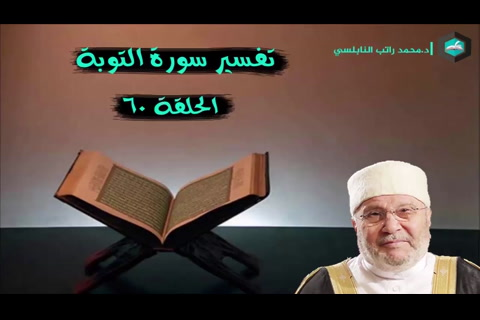 الدرس ( 60) تفسير سورة التوبة