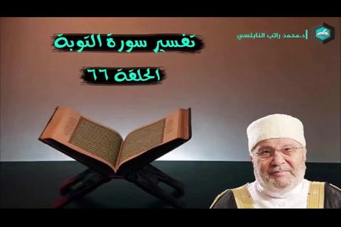 الدرس ( 66) تفسير سورة التوبة