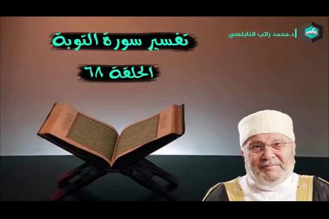 الدرس ( 68) تفسير سورة التوبة