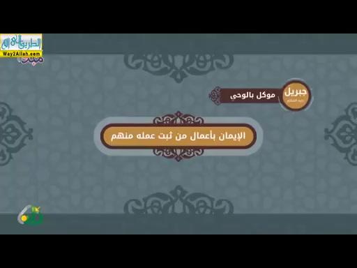 المحاضرةالتاسعهعشر-التوسلباسماءالله(25/3/2019)العقيدة-المستوىالثالث