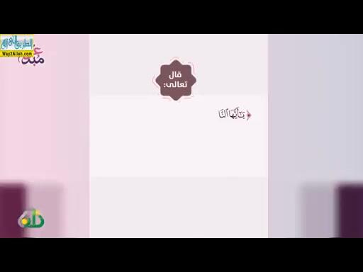 المحاضرةالتاسعهعشر-قالالنبى''المؤمنللمؤمنكالبنيان''(24/3/2019)الحديث-مستويالثالث