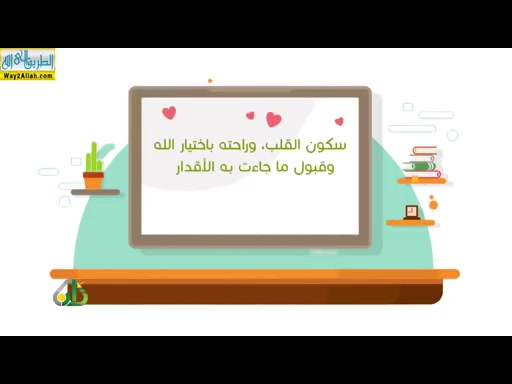 المحاضرة التاسعه عشر _من اداب عمارة المساجد ( 26/3/2019 ) التربيه_الدورة الثانيه-المستوى الثالث