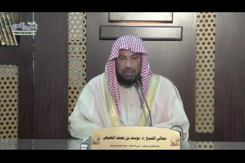 المجلس التاسع (15/5/1438) شرح رسالة العبودية لشيخ الإسلام ٱبن تيمية