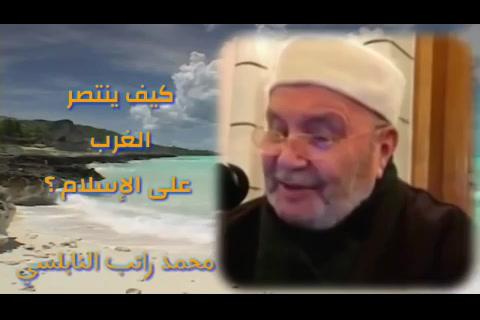 كيف ينتصر الغرب على الإسلام ؟  دروس مسجد التقوى -عمان- الأردن