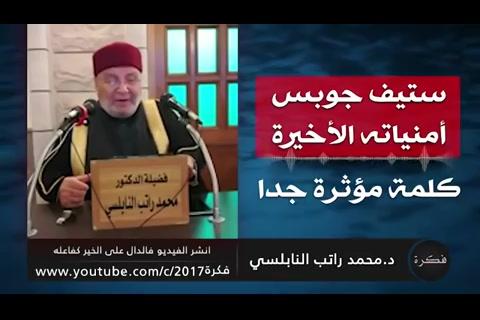 ستيف جوبس وامنياته الاخيرة - دروس مسجد التقوى -عمان- الأردن