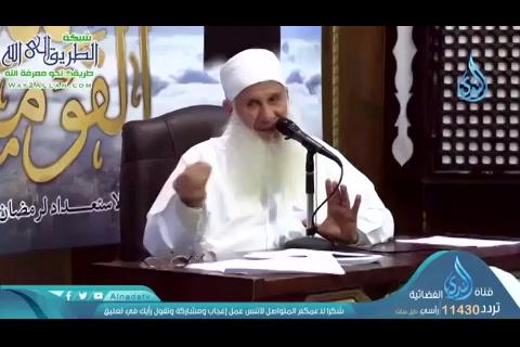 علمالإيمان-القَومَةُلله(دورةالاستعدادلرمضان1440هجريًا)