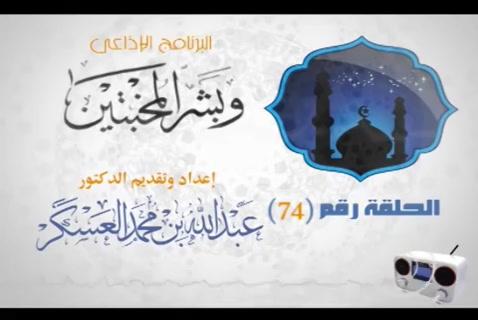 الدرس 74 - أبو بكر الصديق -رضي الله عنه-ج2 (وبشر المخبتين)