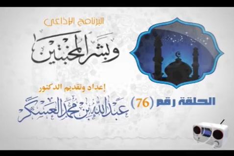 الدرس 76 - خالد بن الوليد -رضي الله عنه-ج2 (وبشر المخبتين)