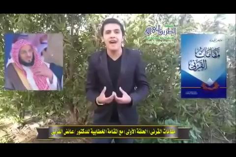 الحلقة الاولى -  القاء الاعلامي/ اسلام أبو النصر-  مقامات القرني