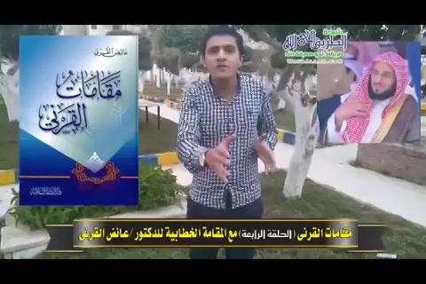 الحلقة الرابعة - القاء الاعلامي/ اسلام أبو النصر- مقامات القرني