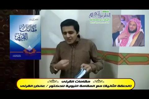 الحلقة السابعة - القاء الاعلامي/ اسلام أبو النصر- مقامات القرني