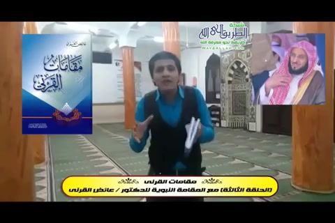 الحلقة الثامنة - القاء الاعلامي/ اسلام أبو النصر- مقامات القرني