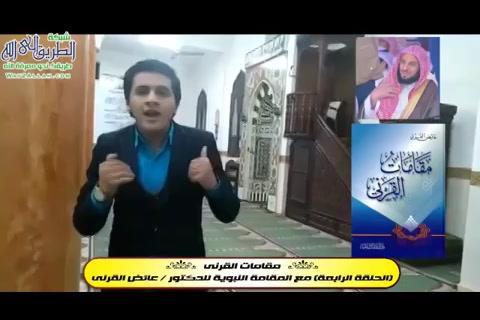 الحلقة التاسعة - القاء الاعلامي/ اسلام أبو النصر- مقامات القرني