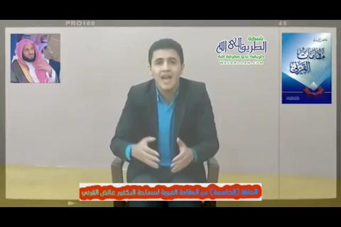 الحلقة  العاشرة - القاء الاعلامي/ اسلام أبو النصر- مقامات القرني