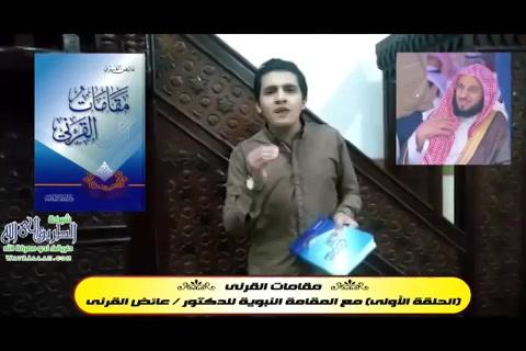 الحلقة السادسة -هتفت له الأرواح صلى الله عليه وسلم  القاء الاعلامي/ اسلام أبو النصر- مقامات القرني
