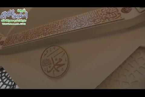 الحلقة1-صلاةاللهوالملائكة-صلواعليهوسلمواتسليما