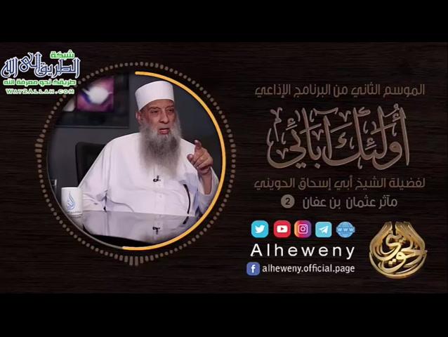الحلقة الثانية مآثر عثمان بن عفان (أولئك أبائي الموسم الثاني)