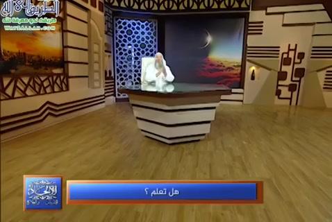 ( 5)    الالحاد اسباب وعلاج  هل تعلم ؟  -الإلحاد الأسباب والعلاج