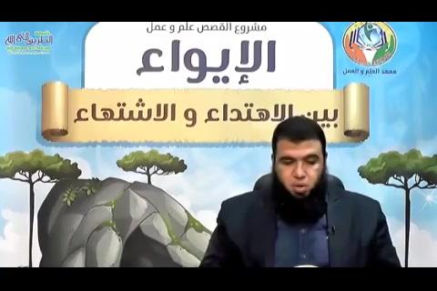 ( 2) الإرشاد المنهجي في القصص القرءاني - الإيواء بين الاهتداء والاشتهاء