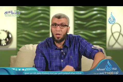 الحلقةالخامسة:تغيرناأمثاله-القرآنيغيرنا
