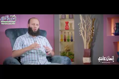 (6) ربنا بيفرح؟ (إنسان عادي)