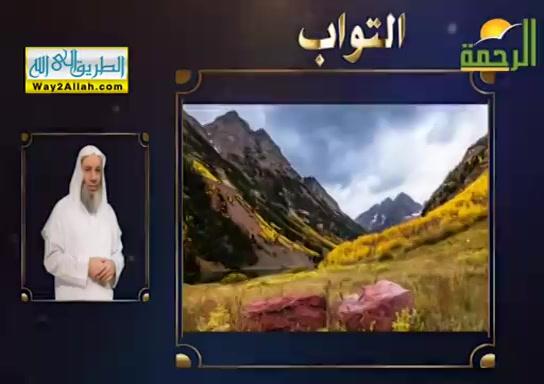 التواب(9/5/2019)خواطراسماءاللهالحسنى