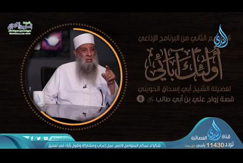 ( 8)    قصة زواج علي بن أبي طالب رضي الله عنه  -   أولئك أبائي الموسم الثاني