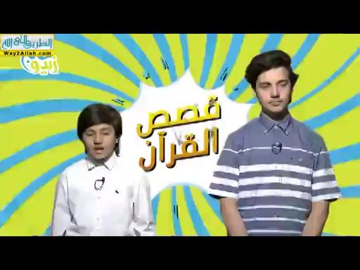 قصة اصحاب الجنه ( 9/5/2019 ) مسابقة قصص من القران