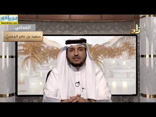 سعيدبنعامرالجمحى(7/5/2019)فىرحابالصحابه