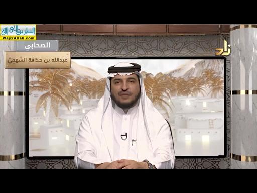 عبداللهبنحذافهالسهمى(8/5/2019)فىرحابالصحابه