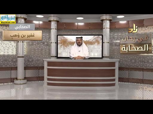 عميربنوهب(9/5/2019)فىرحابالصحابه