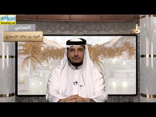 البراءبنمالكالانصارى(10/5/2019)فىرحابالصحابه