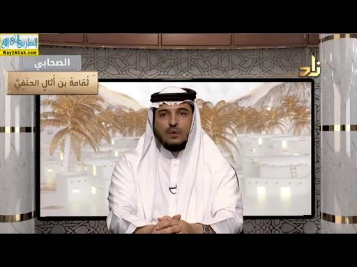 ثمامةبناثالالحنفى(11/5/2019)فىرحابالصحابه