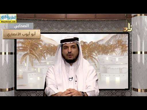 ابوايوبالانصارى(12/5/2019)فىرحابالصحابه