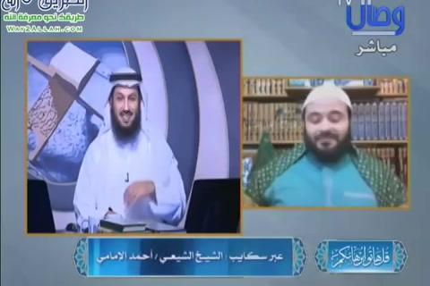 الحلقة(2)تفضيلالمشاهدعلىالمساجدعندمراجعالإمامية-قلهاتوابرهانكم1440هـ
