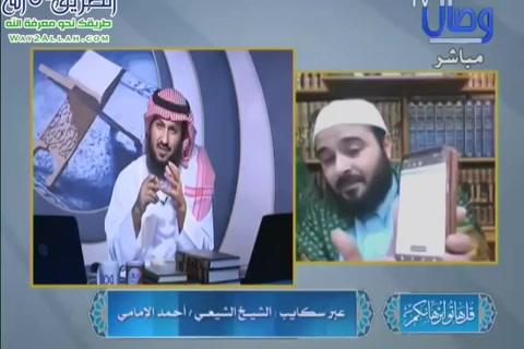 الحلقة(4)تفضيلالمشاهدعلىالمساجدعندمراجعالإمامية-قلهاتوابرهانكم1440هـ
