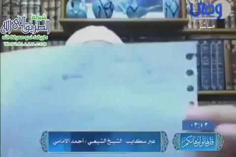 الحلقة(3)عقيدةالإماميةفيإمكانالوصولإلىمنزلةالربوبية-قلهاتوابرهانكم1440هـ