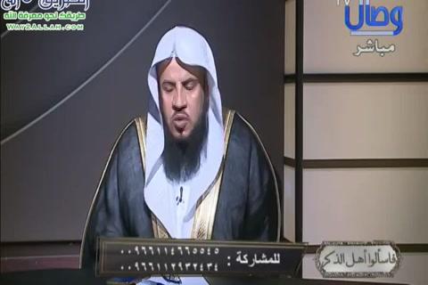 مع الشيخ سعد السبر - فاسألوا أهل الذكر