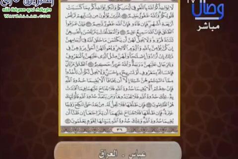 الزهروان في شهر القران ج 8 - مع السفرة