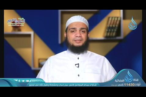 الحلقةالعاشرة-افهمالرسالة(يوممعالنبي)