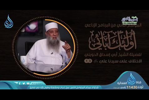 الحلقة 13-الاختلاف على سيدنا علي رضي الله عنه ( أولئك آبائي )