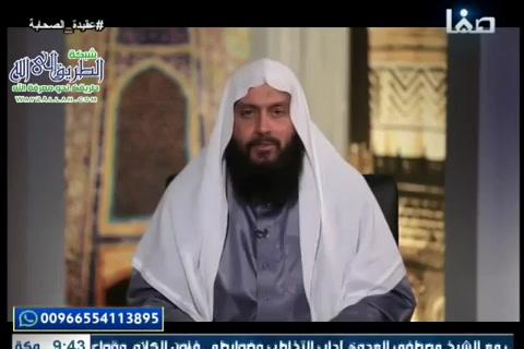 الحلقة(2)فضلالصحابة-عقيدةالصحابة1440هـ