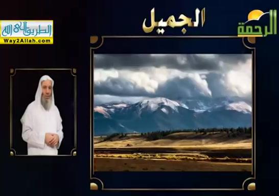 الجميل(10/5/2019)خواطراسماءاللهالحسنى