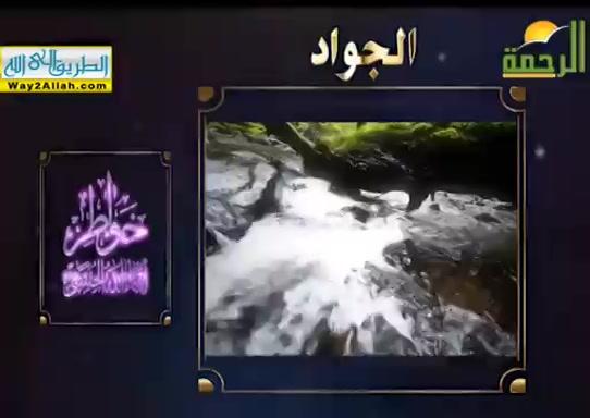 الجواد(11/5/2019)خواطراسماءاللهالحسنى
