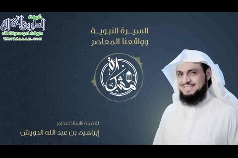 ح12 (17/5/2019) مشكاة: السيرة النبوية وواقعنا المعاصر