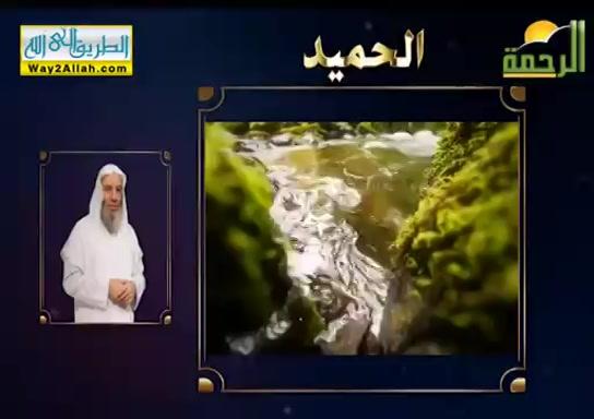 الحميد(13/5/2019)خواطراسماءاللهالحسنى