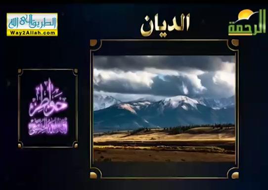 الديان(14/5/2019)خواطراسماءاللهالحسنى