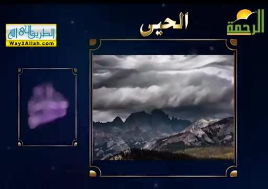 الحيي(16/5/2019)خواطراسماءاللهالحسنى