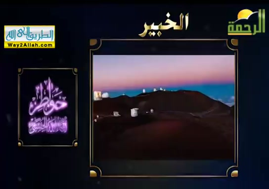 الخبير(17/5/2019)خواطراسماءاللهالحسنى